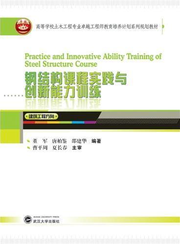 高等学校土木工程专业卓越工程师教育培养计划系列规划教材:钢结构课程实践与创新能力训练