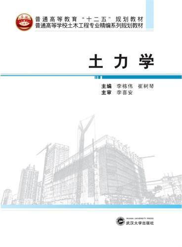 普通高等学校土木工程专业精编系列规划教材:土力学