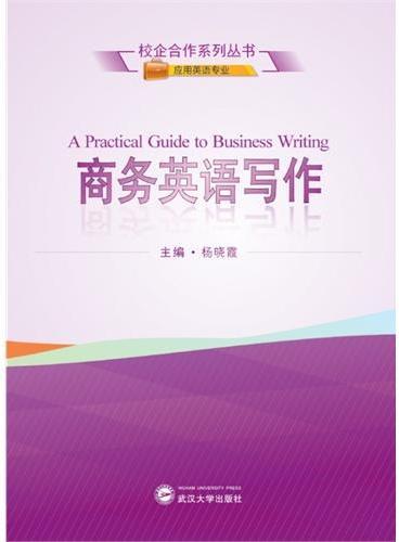 校企合作系列丛书:商务英语写作