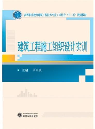 """高等职业教育工学结合系列""""十二五""""规划教材——建筑工程技术专业:建筑工程施工组织设计实训"""