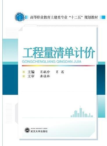 """高等职业教育土建类专业""""十二五""""规划教材:工程量清单计价"""