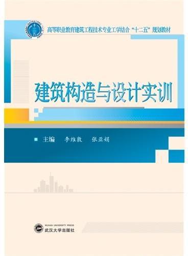 """高等职业教育工学结合系列""""十二五""""规划教材——建筑工程技术专业:建筑构造与设计实训"""