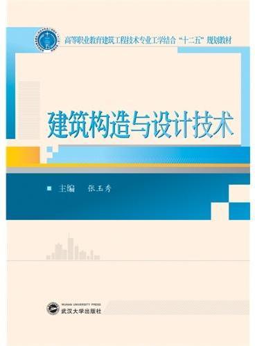 """高等职业教育工学结合系列""""十二五""""规划教材——建筑工程技术专业:建筑构造与设计技术"""