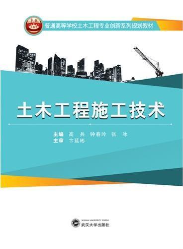 普通高等学校土木工程专业创新系列规划教材:土木工程施工技术