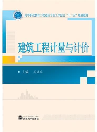 """高等职业教育工程造价专业工学结合""""十二五""""规划教材:建筑工程计量与计价"""