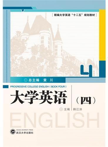 大学英语.4