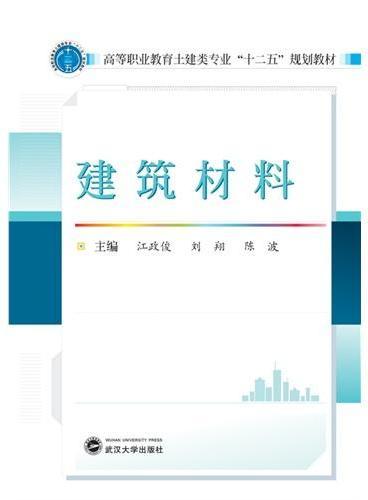 """高等职业教育土建类专业""""十二五""""规划教材:建筑材料"""