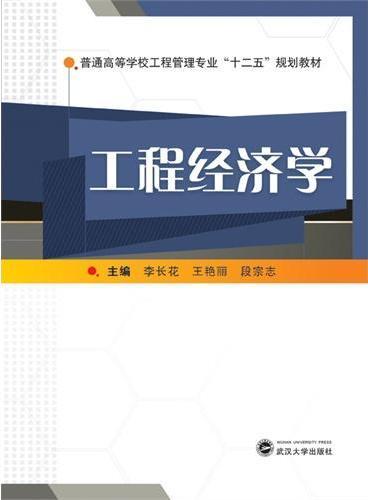 """普通高等学校工程管理专业""""十二五""""规划教材:工程经济学"""