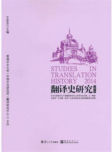 翻译史研究(2014)