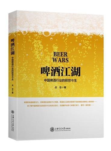 啤酒江湖——中国啤酒行业的前世今生