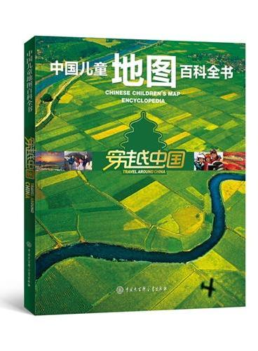 中国儿童地图百科全书——穿越中国