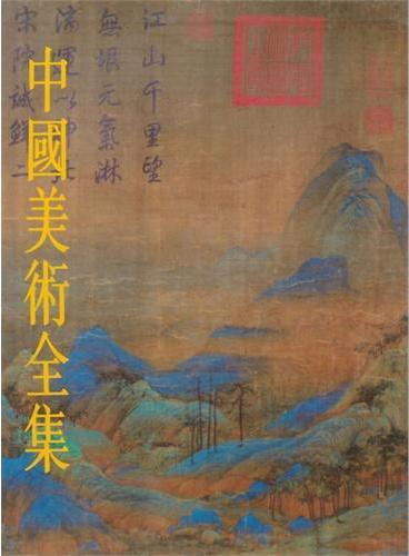 中国美术全集·绘画编3·两宋绘画(上)(精)