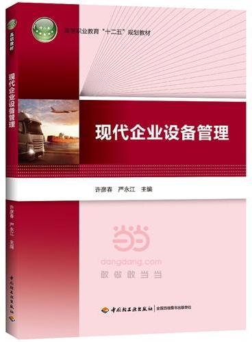 """现代企业设备管理(高等职业教育""""十二五""""规划教材)"""