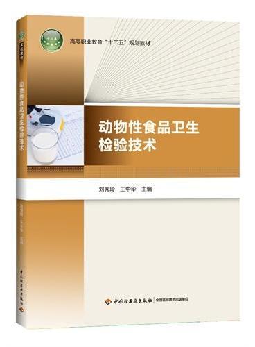 """动物性食品卫生检验技术(高等职业教育""""十二五""""规划教材)"""