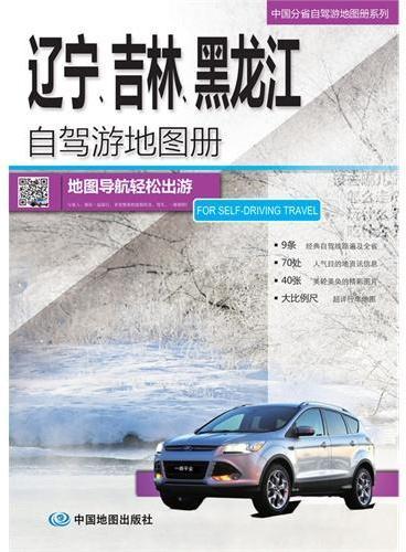 2015中国分省自驾游地图册系列:辽宁 吉林 黑龙江自驾游地图册