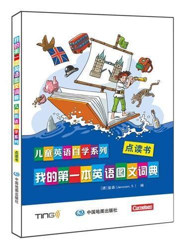 我的第一本英语图文词典-儿童英语自学系列(点读书)给孩子的第一本英语图文词典,图文对应,地道发音,轻松记单词!