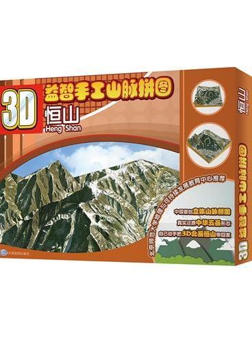 3D益智手工·山脉拼图·恒山(中国首创立体山脉拼图,真实还原中华五岳形态)