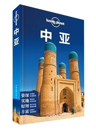 孤独星球Lonely Planet旅行指南系列:中亚(2015全新版)