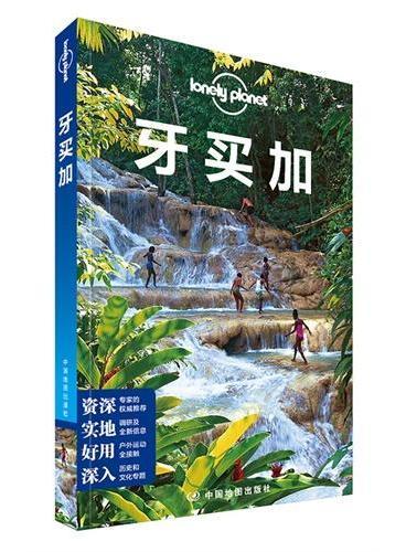 孤独星球Lonely Planet旅行指南系列:牙买加(2015全新版)
