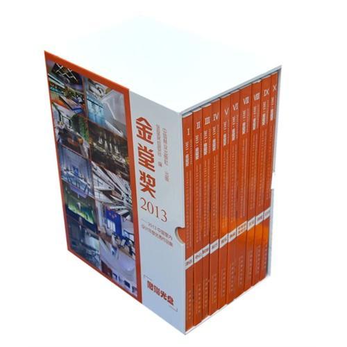 金堂奖2013中国室内设计年度优秀作品集全十册,附赠光盘)