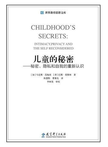 儿童的秘密——秘密、隐私和自我的重新认识
