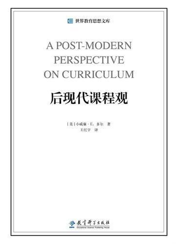 世界教育思想文库:后现代课程观