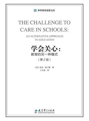 世界教育思想文库:学会关心:教育的另一种模式(第2版)
