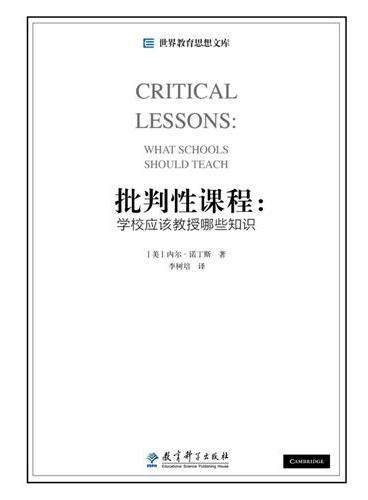 世界教育思想文库:批判性课程:学校应该教授哪些知识