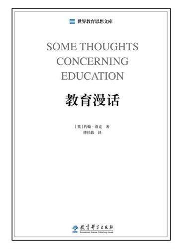 世界教育思想文库:教育漫话