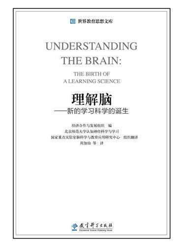 世界教育思想文库:理解脑——新的学习科学的诞生