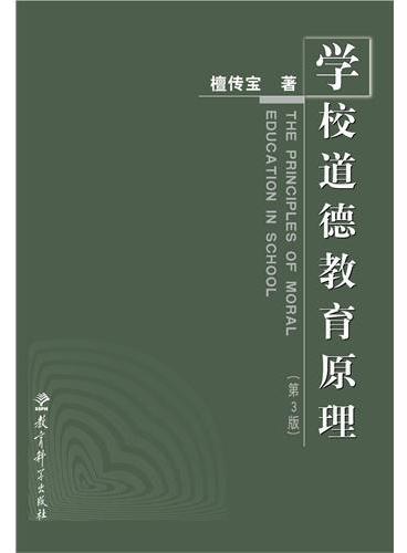 学校道德教育原理(第3版)