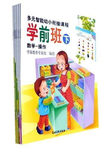多元智能幼小衔接课程 学前班(下)全套共6册