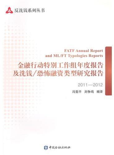 金融行动特别工作组年度报告及洗钱/恐怖融资类型研究报告2011-2012