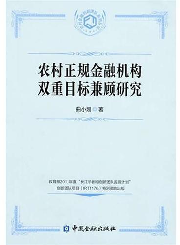 农村正规金融机构双重目标兼顾研究