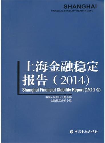 上海金融稳定报告(2014)