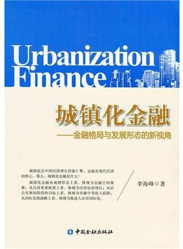 城镇化金融
