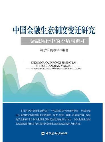 中国金融生态制度变迁研究--金融运行中的矛盾与调和