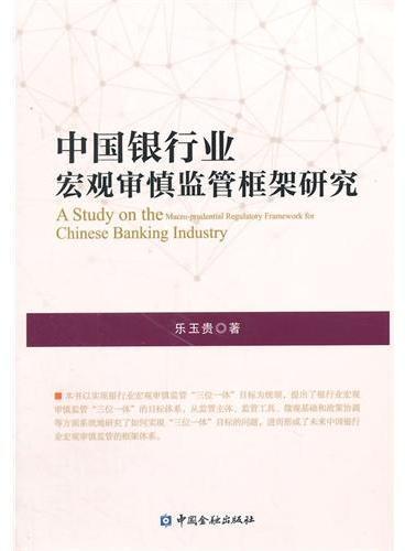 中国银行业宏观审慎监管框架研究