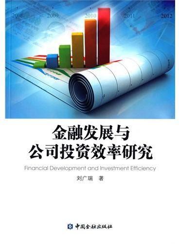 金融发展与公司投资效率研究