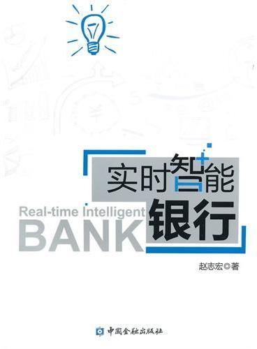 实时智能银行