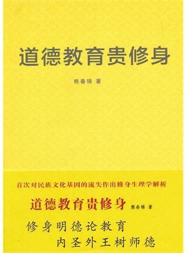 《道德教育贵修身》(2014版)