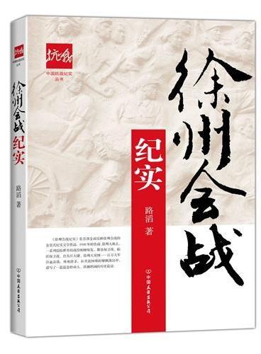 中国抗战纪实丛书:徐州会战纪实