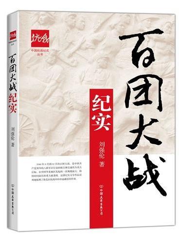 中国抗战纪实丛书:百团大战纪实
