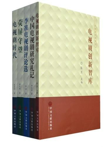 电视剧创新智库(1-5)