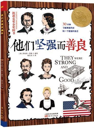 他们坚强而善良:30分钟了解美国的历史和一个家庭的变迁