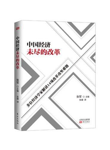 中国经济未尽的改革