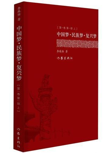 中国梦·民族梦·复兴梦