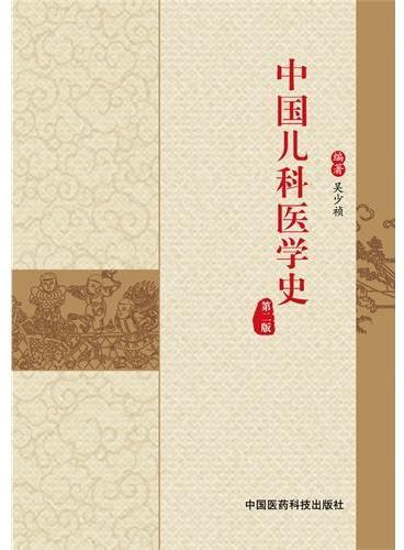 中国儿科医学史(第二版)