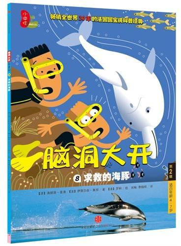 脑洞大开(第2辑):求救的海豚