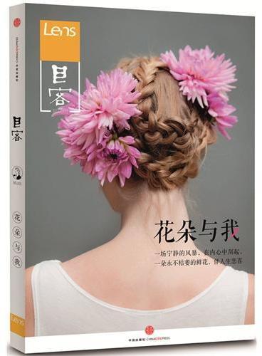 目客001:花朵与我